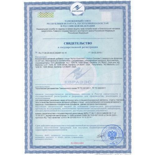 Изображение сертификата коллоидной фитоформулы Artro 2